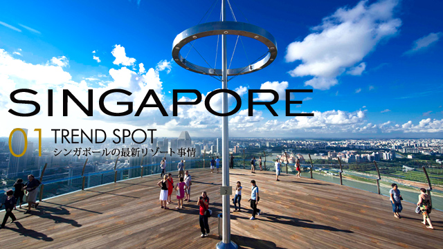 >01 TREND SPOT シンガポールの最新リゾート事情