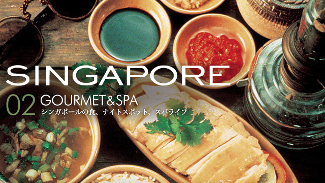 >02 GOURMET&SPA  シンガポールの食、ナイトスポット、スパライフ