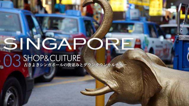 >03 SHOP&CULTURE  古きよきシンガポールの街並みとダウンタウンカルチャー