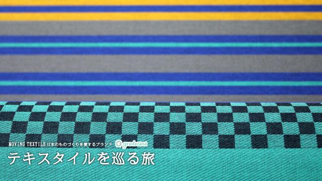 Vol.2 CHAMELEON JACQUARD リバーシブルジャカード/織り・西脇