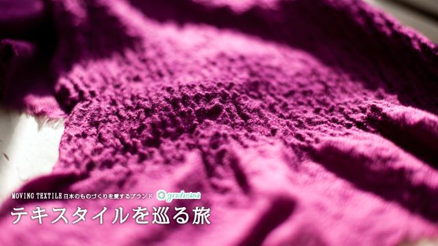 Vol.4 HEAL DYEING自然素材で染める/染め・千駄ヶ谷