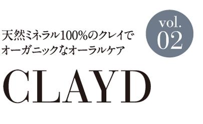 CLAYD 天然ミネラル100%のクレイでオーガニックなオーラルケア